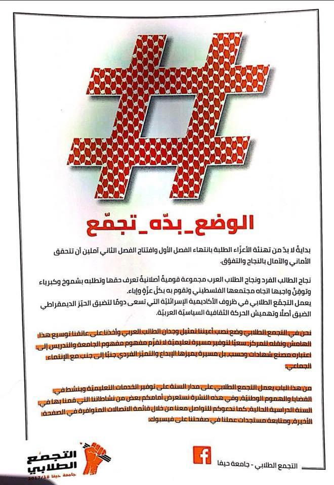 التجمع الطلابي يعرض إنجازاته أمام طلاب جامعة حيفا