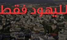 """متطرفون يهود يحرضون بعد فوز عرب بقسائم بناء في """"كفار هفرديم"""""""