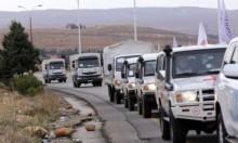 25 شاحنة مساعدات دخلت الغوطة مع تواصل نزوح المدنيين