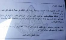 الاحتلال يتوعد سكان شمال الخليل بمزيد من العقوبات