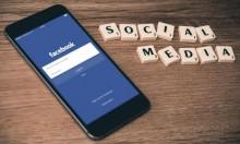 """تحقيق إسرائيلي ضد """"فيسبوك""""  للاشتباه باستخدام بيانات مستخدمين"""