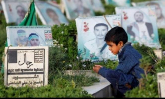 اليمن: مقتل 6100 مدني بـ 3 سنوات بينهم 1500 طفلا