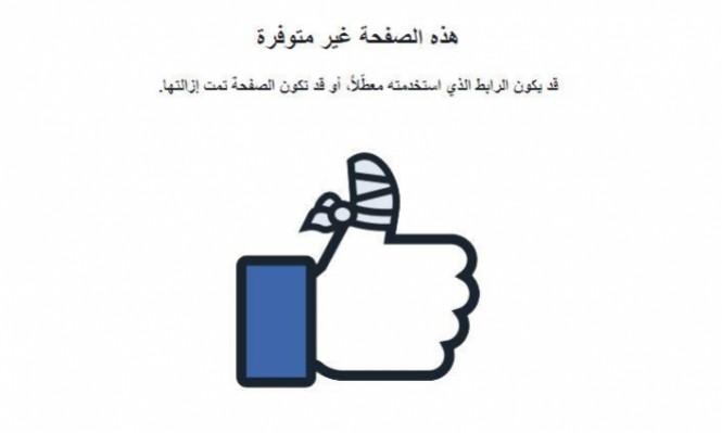 """""""فيسبوك"""" يحذف صفحة فلسطينية يتابعها 1.3 مليون شخص"""