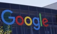 """""""جوجل"""" مهددة بالتفكيك من قبل الاتحاد الأوروبي"""