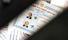 الانتخابات المصرية: الترهيب والرشى لمواجهة ضعف الاقتراع
