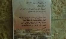 """جماعات """"الهيكل"""" تطالب إخلاء الأقصى لتقديم قرابين """"الفصح العبري"""""""