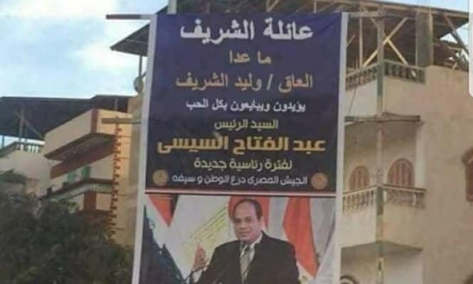 """""""العاق وليد الشريف"""": أيقونة الانتخابات المصرية والأخبار الزائفة"""