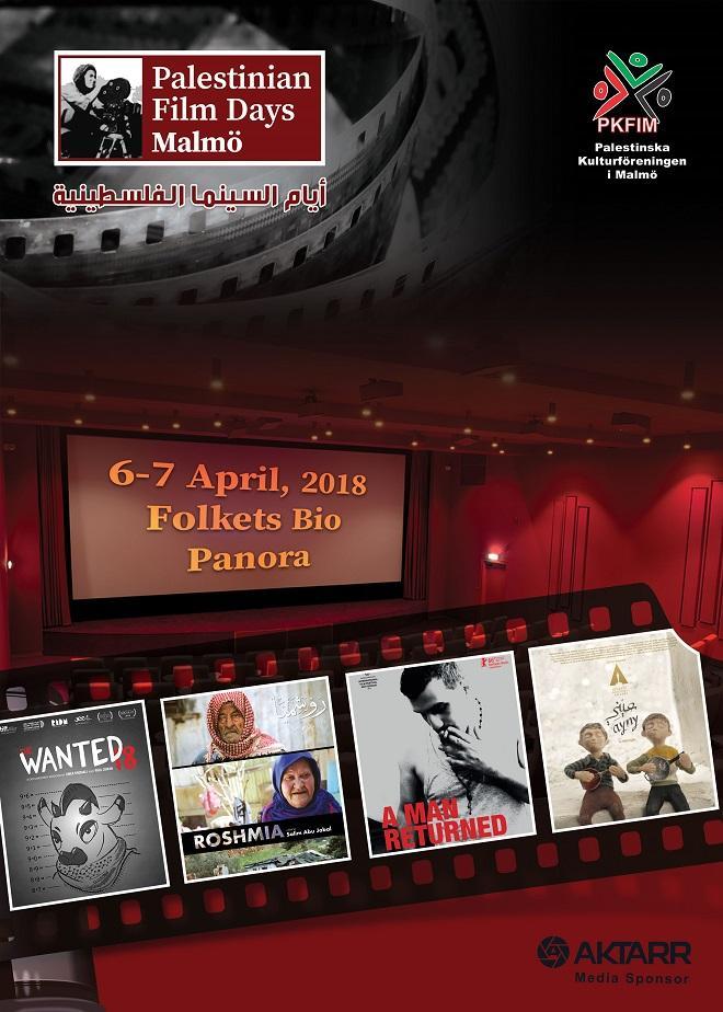 أيام السينما الفلسطينية في مالمو تحتفي بمخرجين عراقيين بالسينما الفلسطينية