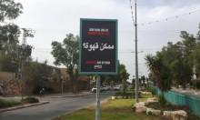 """ردا على """"أروما"""": لافتات بالعربية """"ممكن قهوة؟"""""""