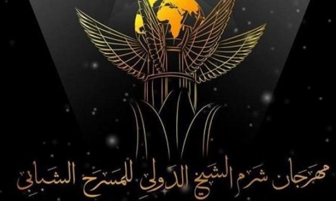 """شرم الشيخ: 45 دولة تشارك بمهرجان """"المسرح الشبابي الدولي"""""""