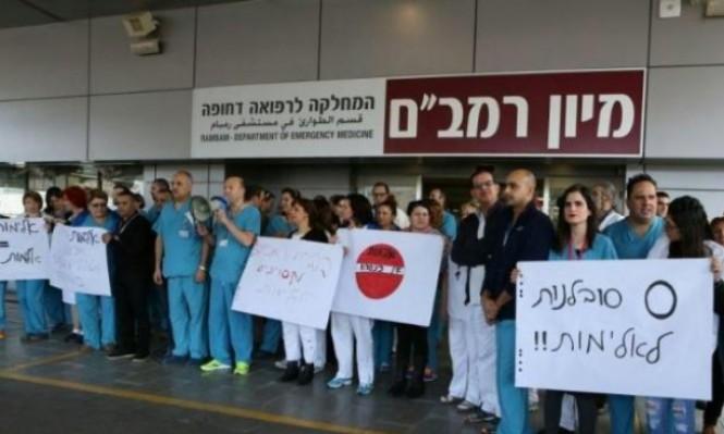 إدارة مستشفى رمبام تحظر على الموظفين الحديث بالعربية
