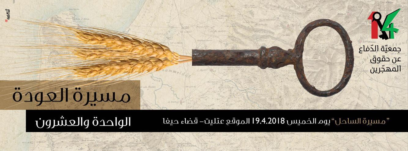 نهائيا: مسيرة العودة الحادية والعشرون في عتليت