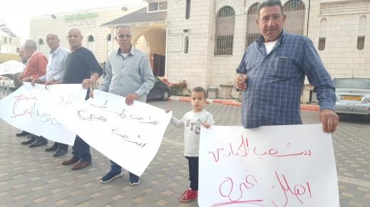 باقة الغربية تحتج: غزة لست وحدك