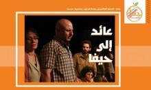 عرض مسرحية: عائد إلى حيفا | جامعة تل أبيب