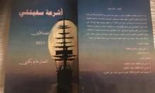 """إشهار كتاب """" أشرعة سفينتي"""" للكاتبة انتصار عابد بكري"""