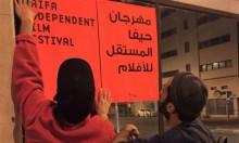 مهرجان حيفا المستقلّ للأفلام 2018 | ملفّ خاصّ
