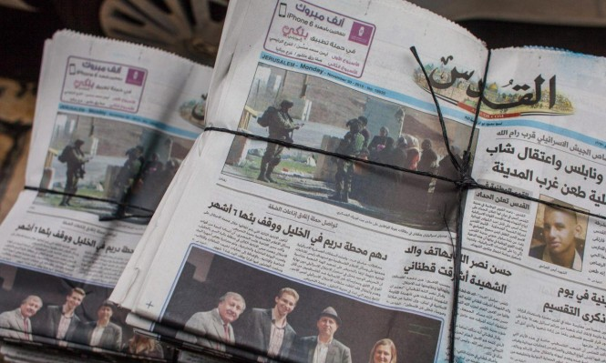عناوين الصحف الفلسطينية: فعاليات مسيرة العودة متواصلة