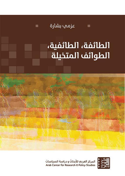 """د. عزمي بشارة يصدر كتابًا جديدًا: """"الطائفة، الطائفية، الطوائف المتخيلة"""""""