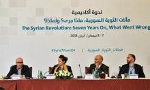 المركز العربي يبحث في مآلات الثورة السورية بعد سبع سنوات من اندلاعها