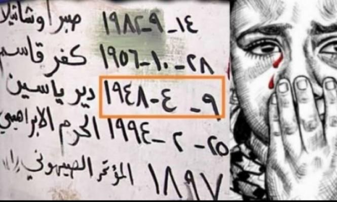 دير ياسين.. سبعون عاما والمجزرة مستمرة