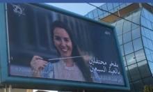 """لافتات """"الاستقلال"""" بالبلدات العربية تستهدف الوعي الشاب والذاكرة الفلسطينية"""