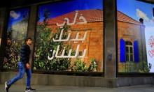 الطائفية أولا: هواجس الحرب الأهلية تلاحق صناديق الاقتراع اللبنانية