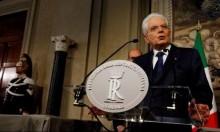 الرئيس الإيطالي يخفق في ثاني جولة مشاورات لتشكيل الحكومة