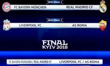 دوري الأبطال: ليفربول يواجه روما والبايرن ضد ريال مدريد