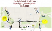 مسيرة العودة الـ21 إلى عتليت الخميس المقبل: رفع العلم الفلسطيني فقط