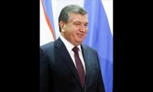 الرئيس الأوزباكستاني يمنع مظاهر الاحتفال عند استقباله