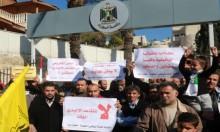 مالية السلطة برام الله تجمد حسابات موظفي غزة