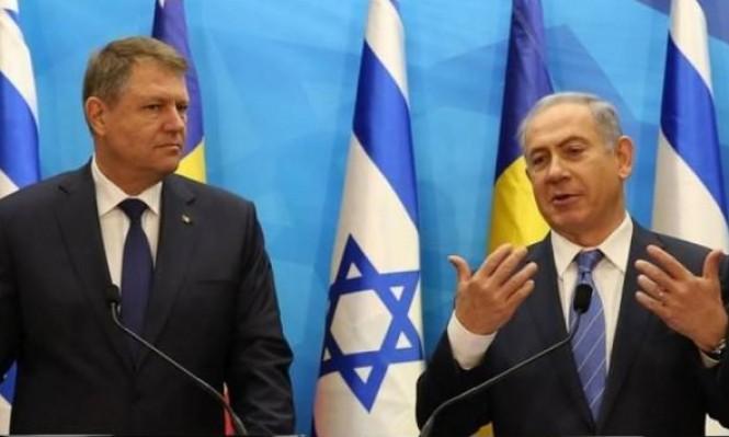 الرئيس الروماني يُعارض احتمال نقل سفارة بلاده إلى القدس