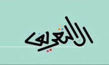 قعدة كتب طلابية | جامعة حيفا
