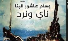 "إصدار ديوان ""ناي ونرد"" لوسام البنا | خان يونس"