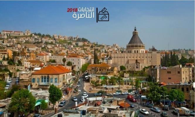 انتخابات 2018: سجالات ومناكفات تمهد لانتخابات حادة بالناصرة