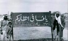 70 عاما على النكبة: احتلال يافا (1/16)