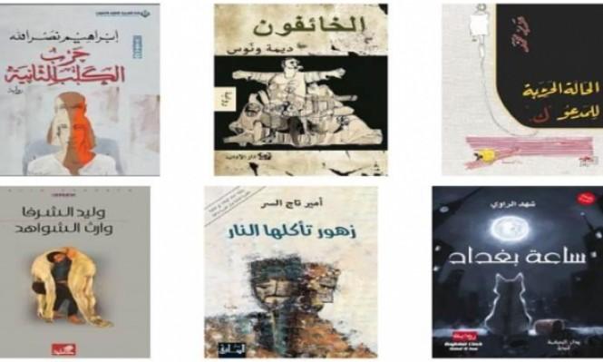 6 روايات تتنافس على حصد جائزة البوكر العربية الليلة
