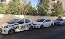 مستوطنون يعطبون إطارات مركبات ويخطون شعارات جنوب نابلس