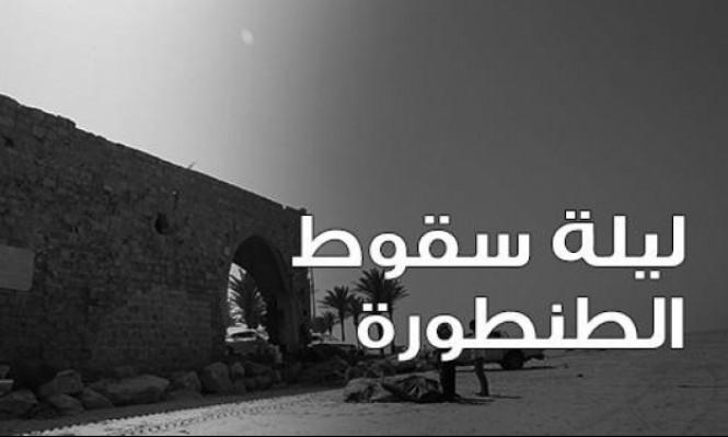 """ليلة سقوط الطنطورة: """"جمعوا الشباب والنساء في ساحة وطخوهم"""""""