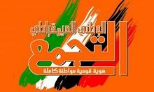 """التجمع يدعو لعدم عقد """"الوطني"""" ويحذر من تكريس الانقسام"""