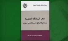 """انشغال عزمي بشارة بـ""""المسألة العربية"""".. ما بعد قشور الراهن العربي"""