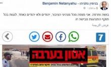 نتنياهو ينشر أخبارًا كاذبة للتحريض على فريق أبناء سخنين
