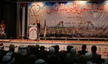 """انطلاق مؤتمر """"الشعبي الوطني"""" بغزة رفضا """"للوطني"""" برام الله"""