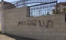 الإرهاب اليهودي يتواصل بالضفة ويضرب في ترمسعيا