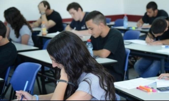 اليوم: بدء امتحانات البجروت وتسهيلات للطلاب برمضان