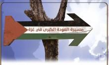 لجنة المتابعة تدعو لأوسع مشاركة  تضامنيّة مع مسيرة العودة