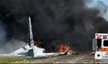 تحطم طائرة شحن عسكرية أميركية وترجيح مصرع ركابها
