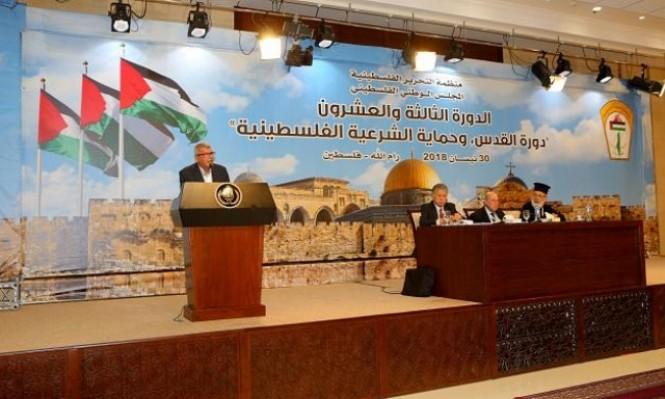 المجلس الوطني الفلسطيني يعلن انتهاء أوسلو ويدعو لوقف التنسيق الأمني