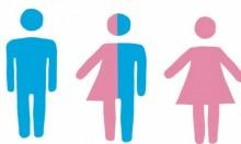 ندوة: تفكيك مفهوم الهوية الجندرية والجنسانية | حيفا