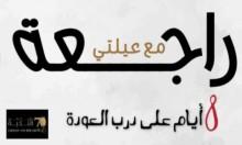 """""""نساء على درب العودة"""" يطلق حملة """"راجعة مع عيلتي"""""""